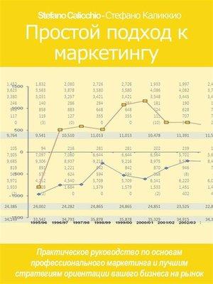 cover image of Простой подход к маркетингу