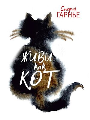 cover image of Живи как кот (How to Live Like Your Cat)