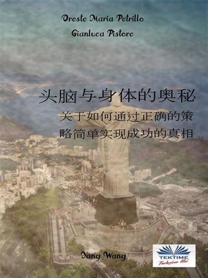 cover image of 头脑与身体的奥秘