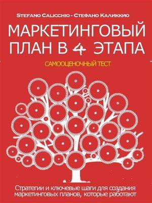 cover image of Маркетинговый план в 4 этапа