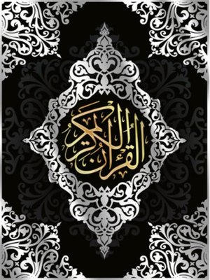 cover image of Kitab Suci Al-Quran (القران الكريم) Edisi Bahasa Arab