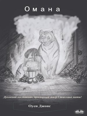 cover image of Омана