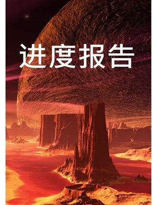 cover image of 进度报告