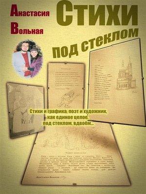 cover image of Стихи под стеклом (Poems under glass)