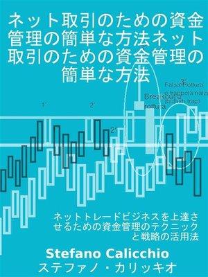 cover image of ネット取引のための資金管理の簡単な方法