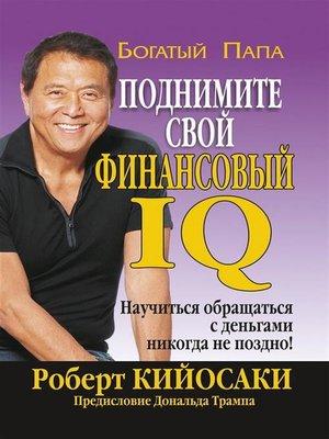 cover image of Поднимите свой финансовый IQ (Rich Dad's Increase Your Financial IQ)