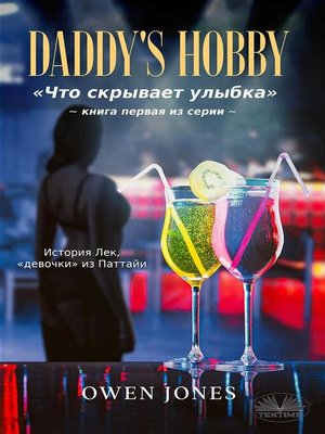 """cover image of """"daddy's hobby"""""""
