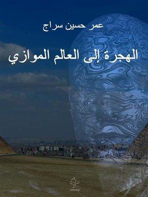 cover image of الهجرة إلى العالم الموازي