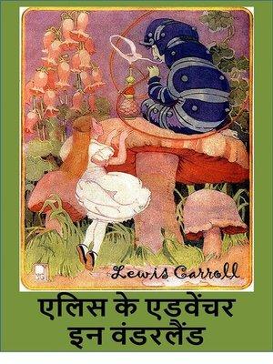 cover image of एलिस के एडवेंचर इन वंडरलैंड ; Alice's Adventures in Wonderland, Hindi edition