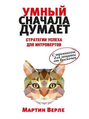 cover image of Умный сначала думает (Der Klugere Denkt Nach )