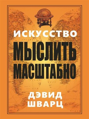 cover image of Искусство мыслить масштабно (The Magic of Thinking Big)
