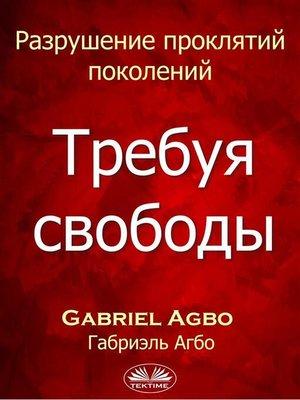 cover image of Разрушение проклятий поколений--требуя свободы