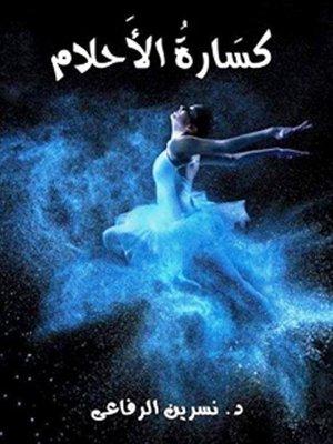 cover image of كسارة الأحلام