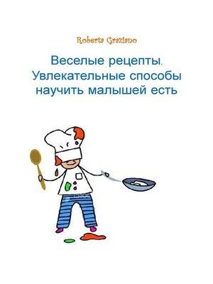 cover image of Веселые рецепты. Увлекательные способы научить малышей есть.