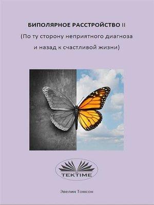 cover image of Биполярное расстройство ii (по ту сторону неприятного диагноза и назад к счастливой жизни)