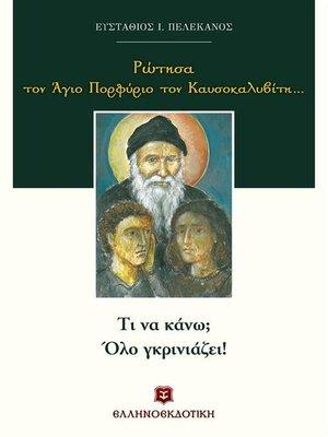 cover image of Ρώτησα τον Άγιο Πορφύριο τον Καυσοκαλυβίτη...