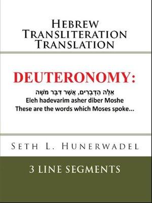 cover image of Deuteronomy--Hebrew Transliteration Translation