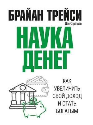 cover image of Наука денег (The Science of Money)