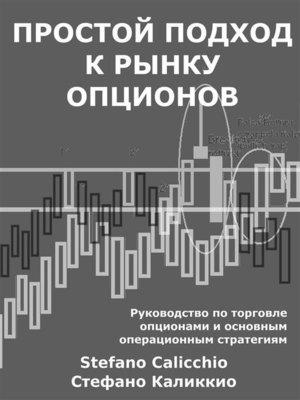 cover image of Простой подход к рынку опционов