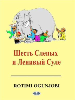 cover image of Шесть cлепых и ленивый суле