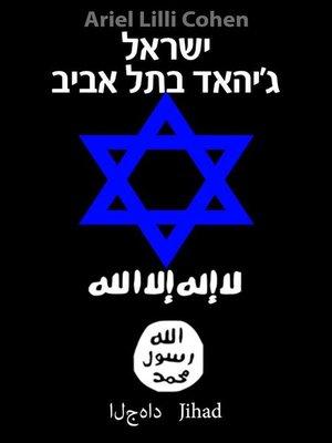 cover image of Israel Jihad in Tel Aviv--פּרוֹלוֹג