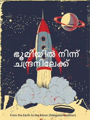 cover image of From the Earth to the Moon, Malayalam edition