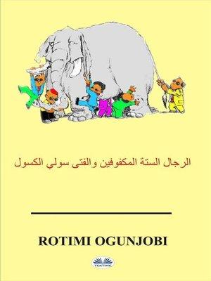 cover image of الرجال الستة المكفوفين والفتى سولي الكسول