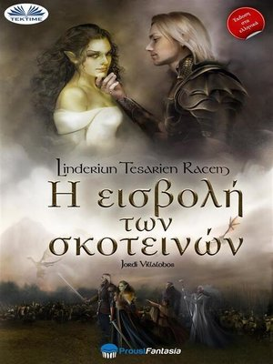 cover image of Η εισβολή των σκοτεινών