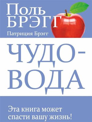 cover image of Чудо-вода (Bragg Water)