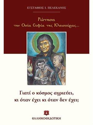 cover image of Ρώτησα την Οσία Σοφία της Κλεισούρας...