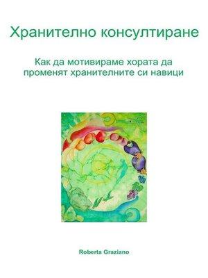 cover image of Хранително консултиране. Как да мотивираме хората да променят хранителните си навици