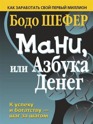 cover image of Мани, или Азбука денег (Money Oder Das 1x1 Des Geldes)