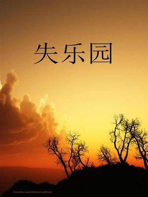 cover image of Paradise Lost, Chinese edition