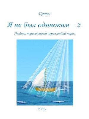 cover image of Ja ne byl odinokim--2 º -
