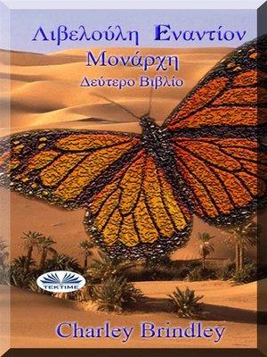 cover image of Λιβελούλη Eναντίον Mονάρχη