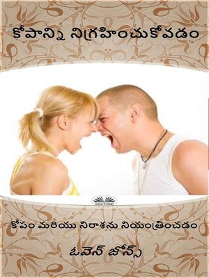cover image of కోపాన్ని నిగ్రహించుకోవడం