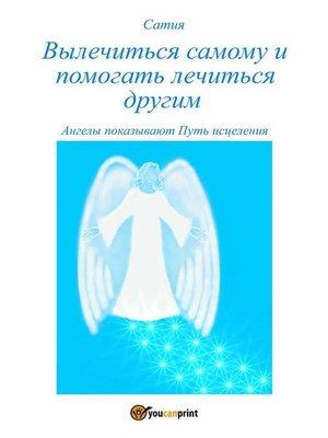 cover image of Vylechit'sja samomu i pomogat' drugim lechit'sja