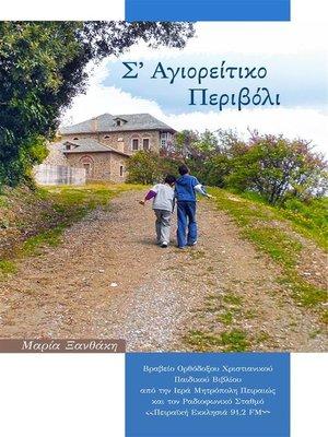 cover image of Σ' Αγιορείτικο Περιβόλι
