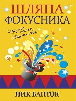 cover image of Шляпа фокусника (The Trickster's Hat)