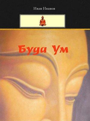 cover image of Buddha Um (Bulgarian)--Буда Ум