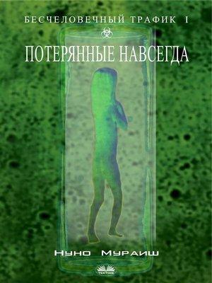 cover image of Потерянные навсегда
