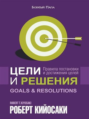cover image of Цели и решения (Goals and Resolutions)