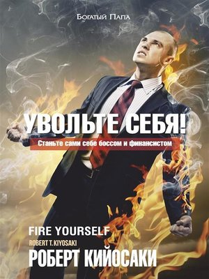 cover image of Увольте себя! (Fire Yourself)