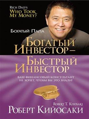 cover image of Богатый инвестор — быстрый инвестор