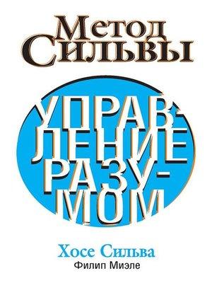 cover image of Метод Сильвы. Управление разумом (The Silva Mind Control Metod)