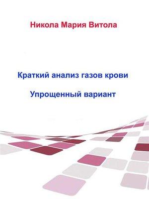 cover image of Краткий анализ газов крови Упрощенный вариант