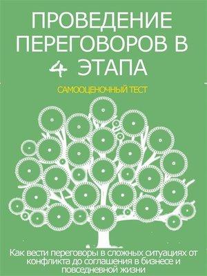 cover image of Проведение переговоров в 4 этапа