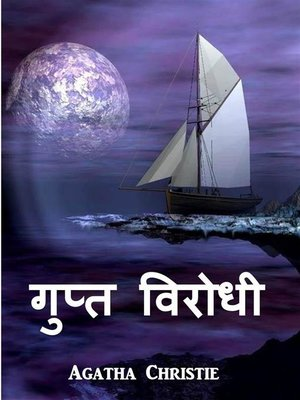 cover image of गुप्त विरोधी --The Secret adversary, Hindi edition