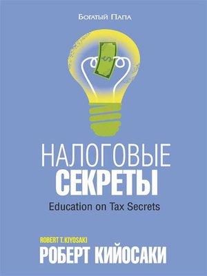 cover image of Налоговые секреты (Education on Tax Secrets)