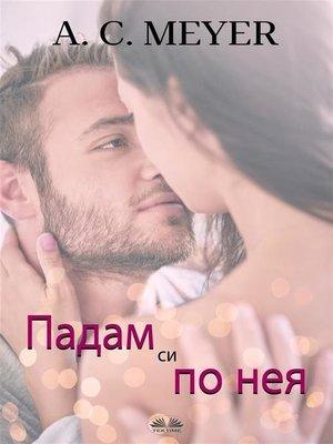 cover image of Падам Си По Нея
